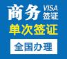 多哥商务签证[全国办理](普通)